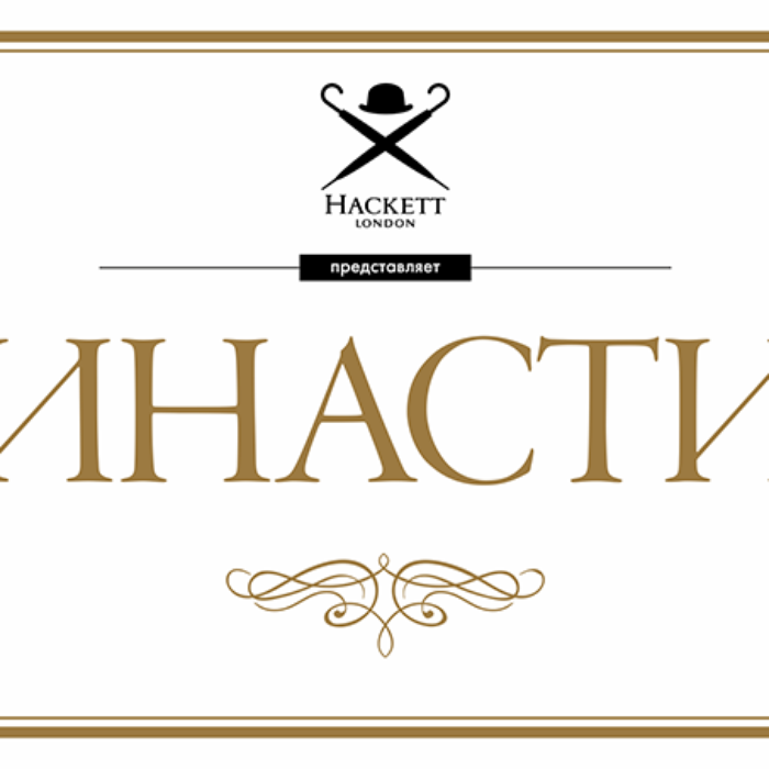 "Династия Алагузовых. HACKETT LONDON представляет спецпроект ""ДИНАСТИЯ""."